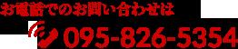 電話番号095-826-5354